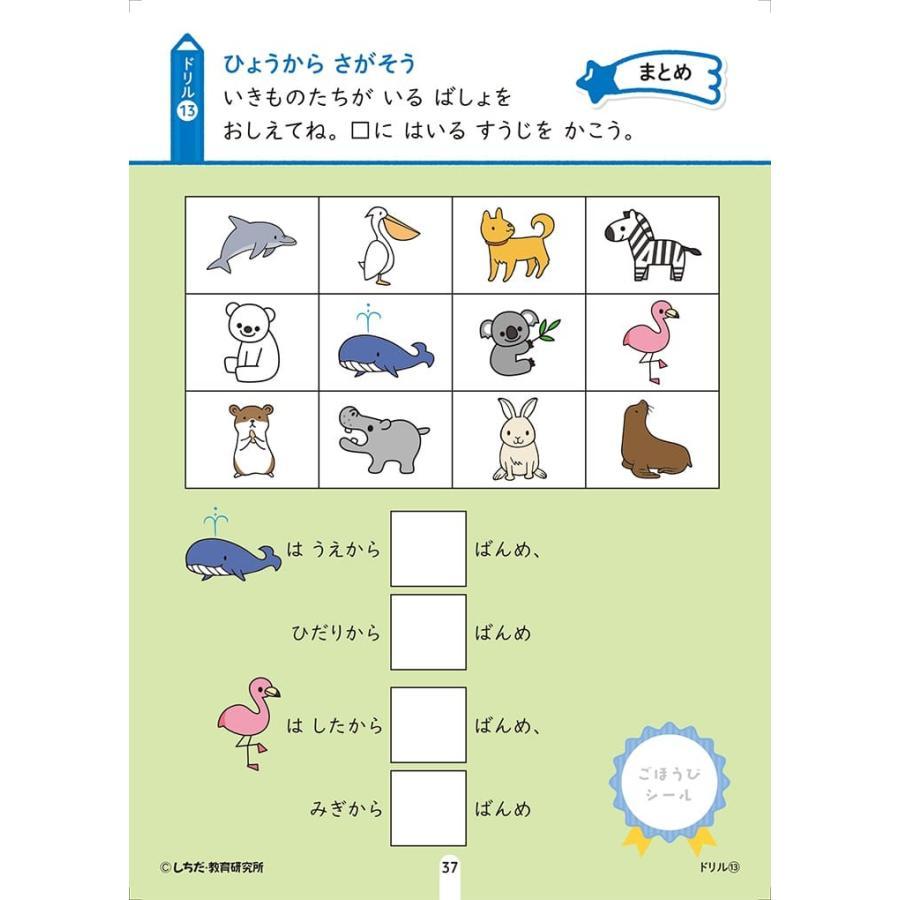 七田式 ドリル 10の基礎概念シールブック『じゅんじょ』順序 4,5歳 プリント 子供 幼児 知育 教育 勉強 学習 右脳 左脳|y-silverback|02