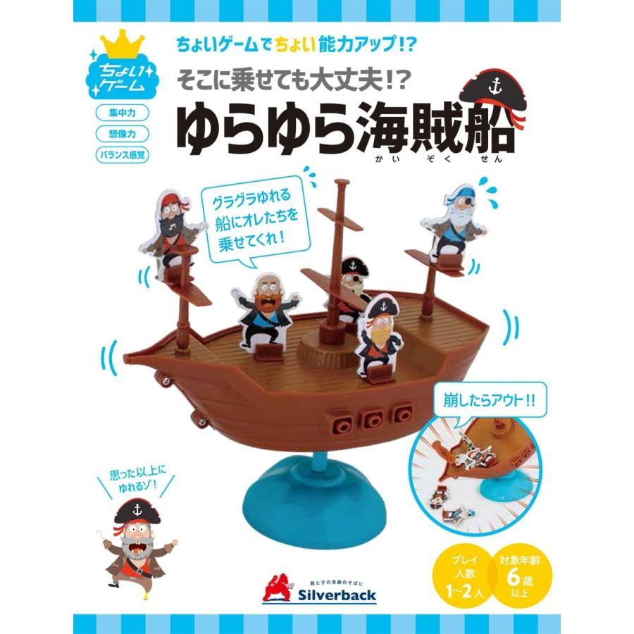 ちょいゲーム ゆらゆら海賊船 おもちゃ 知育玩具 6歳以上 子供 男の子 女の子 y-silverback