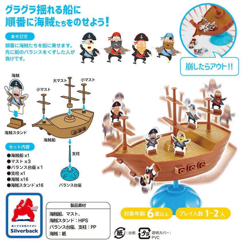 ちょいゲーム ゆらゆら海賊船 おもちゃ 知育玩具 6歳以上 子供 男の子 女の子 y-silverback 05