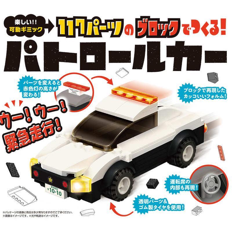 ブロックでつくる!パトロールカー 117パーツ 知育玩具 ブロック おもちゃ 知育 玩具 子供 未就学 幼児 男の子 女の子 6歳以上|y-silverback