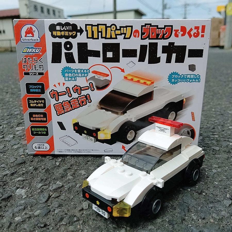 ブロックでつくる!パトロールカー 117パーツ 知育玩具 ブロック おもちゃ 知育 玩具 子供 未就学 幼児 男の子 女の子 6歳以上|y-silverback|03