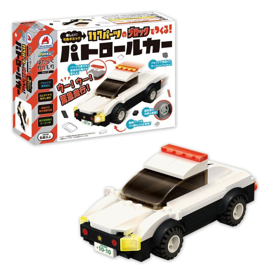 ブロックでつくる!パトロールカー 117パーツ 知育玩具 ブロック おもちゃ 知育 玩具 子供 未就学 幼児 男の子 女の子 6歳以上|y-silverback|04