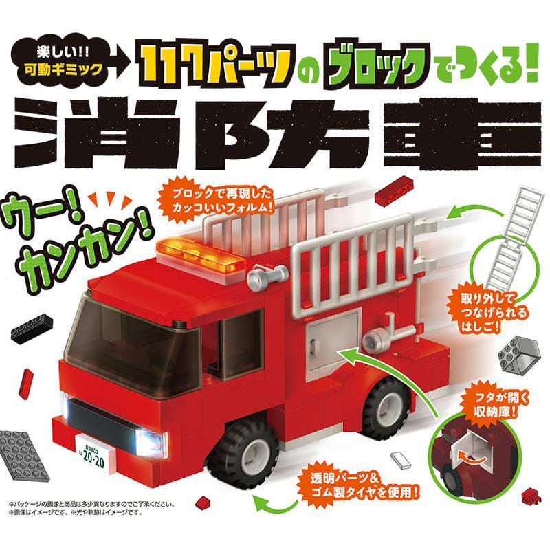 ブロックでつくる!消防車 117パーツ 知育玩具 ブロック おもちゃ 知育 玩具 子供 未就学 幼児 男の子 女の子 6歳以上|y-silverback
