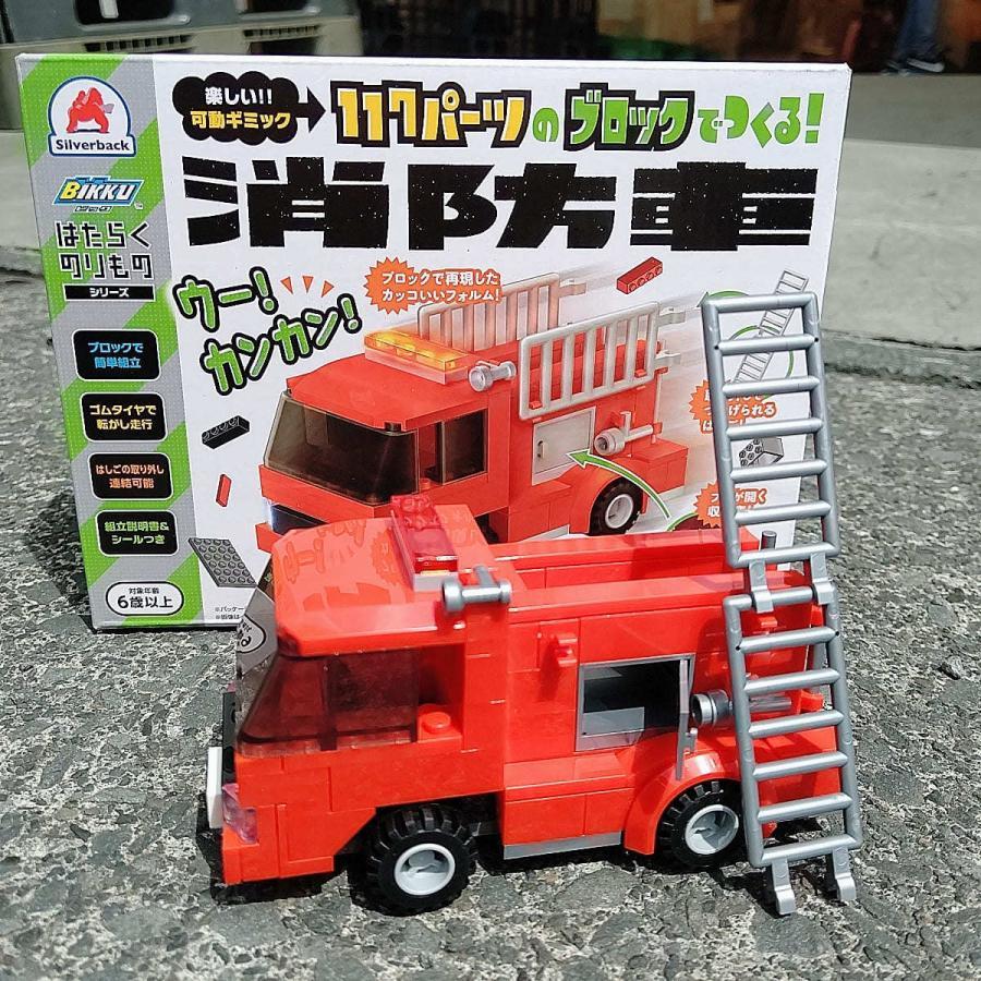 ブロックでつくる!消防車 117パーツ 知育玩具 ブロック おもちゃ 知育 玩具 子供 未就学 幼児 男の子 女の子 6歳以上|y-silverback|04