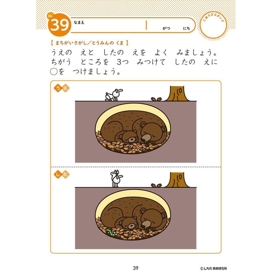 七田式・知力ドリル 2歳〜3歳 まちがいみいつけた プリント 子供 幼児 知育 教育 勉強 学習 右脳 左脳|y-silverback|04