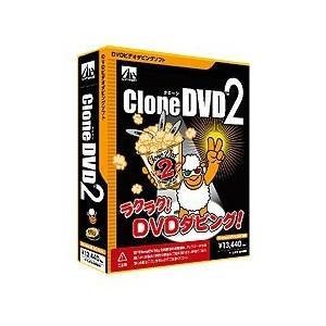 時間指定不可 激安格安割引情報満載 AHS 〔Win版〕 CloneDVD2 クローンディブイディ2