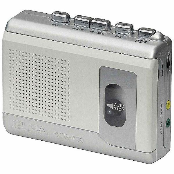 ELPA 贈答 ポータブルカセットレコーダー 国際ブランド CTR-300
