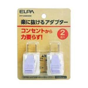 ELPA アウトレット☆送料無料 売店 ラクニヌケルアダプター2コセット RTP-202BKSW 振込不可 ビックカメラグループオリジナル