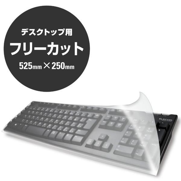 ELECOM 卓抜 エレコム PKU-FREE1 幅525×高さ250mm ◆セール特価品◆ デスクトップ用 フリーカットキーボードカバー
