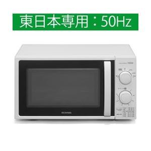 アイリスオーヤマ 1年保証 電子レンジ ホワイト KMG-T177-5-W 東日本専用 17L 50Hz 大人気!