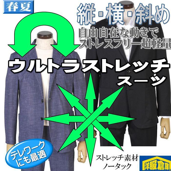 S M L LL ウルトラストレッチ 超軽量 清涼 カジュアルスーツ スーツ ノータック テレワーク クールビズ 12000 wRS9077|y-souko