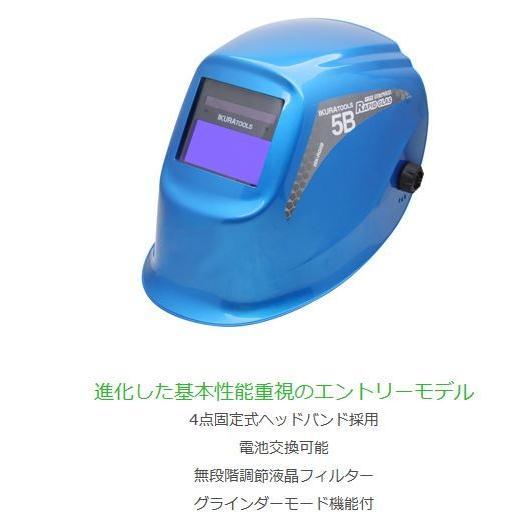 溶接 遮光面 育良精機 ラピッドグラス ISK-RG5B 溶接 自動遮光面 イクラ