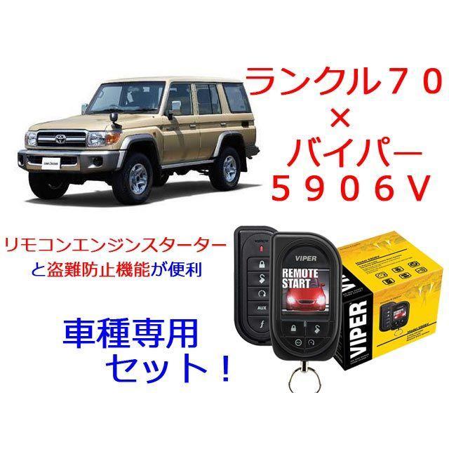 ランクル70復刻版専用VIPER5906Vパッケージ セキュリティ+便利なリモコンエンジンスターター!