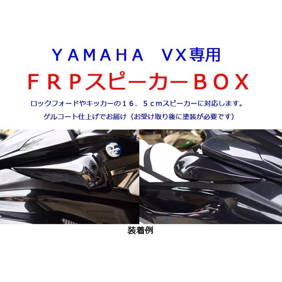 YAMAHA VX専用 FRPスピーカーBOX