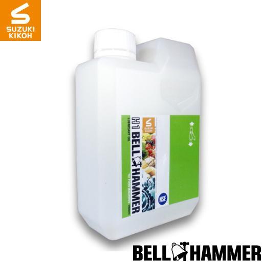 スズキ機工 H1ベルハンマー 原液1L [食品機械用潤滑剤/食品機械用潤滑 ...