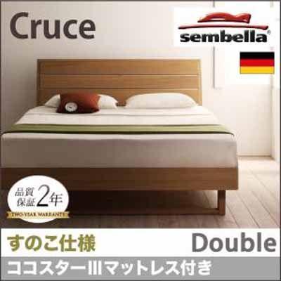 高級ドイツブランド【sembella】センべラ【Cruce】クルーセ(すのこ仕様)【ココスターIIIマットレス】ダブル