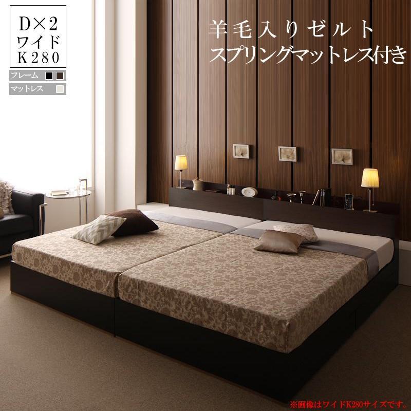 棚・コンセント・収納付き大型モダンデザインベッド Deric デリック 羊毛入りゼルトスプリングマットレス付き ワイドK280(D×2)