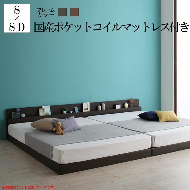 親子で寝られる棚・コンセント付き安全連結ベッド Familiebe ファミリーベ 国産ポケットコイルマットレス付き ワイドK220