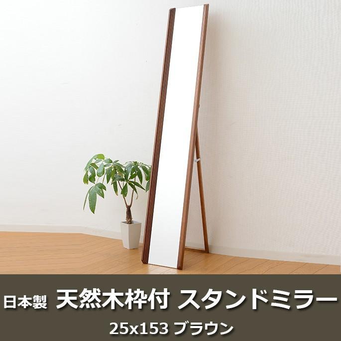 日本製 天然木枠付 スタンドミラー 25x153 ブラウン