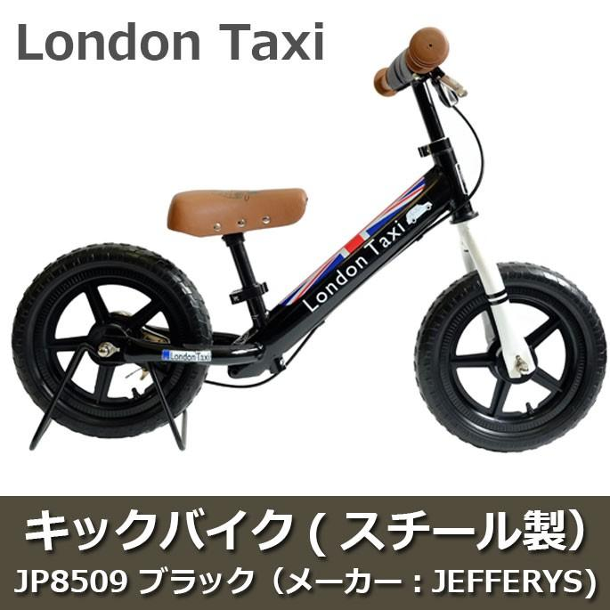 LONDON TAXI キックバイク(スチール製) JP8509 ブラック(メーカー:JEFFERYS)