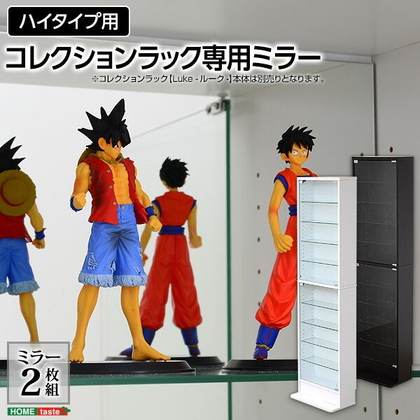 コレクションラック 【ルーク】 専用ミラー2枚セット (ハイタイプ用/深型・浅型共通) y-syo-ei