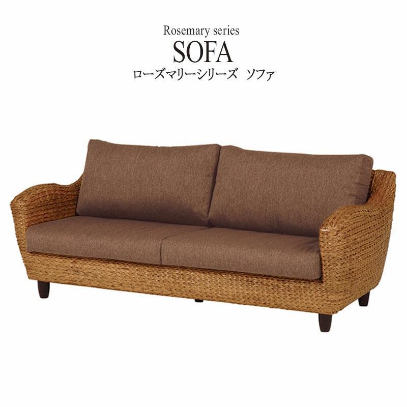 ソファー ソファ 3人掛け 3人がけ フロアソファー 3P 椅子 いす ウォーターヒヤシンス ウォーターヒヤシンス RL-1010BR-3C