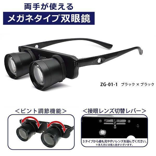 双眼鏡 両手が自由に使える メガネタイプの双眼鏡 ズームグラス 拡大率約3倍 ZG-01 ピント調節 レンズ切替 ソフト巾着ケース付 専用ストラップ付 ハンズフリー|y-takarabako|02