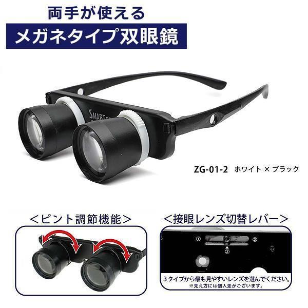 双眼鏡 両手が自由に使える メガネタイプの双眼鏡 ズームグラス 拡大率約3倍 ZG-01 ピント調節 レンズ切替 ソフト巾着ケース付 専用ストラップ付 ハンズフリー|y-takarabako|03