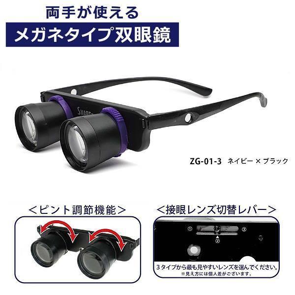 双眼鏡 両手が自由に使える メガネタイプの双眼鏡 ズームグラス 拡大率約3倍 ZG-01 ピント調節 レンズ切替 ソフト巾着ケース付 専用ストラップ付 ハンズフリー|y-takarabako|04