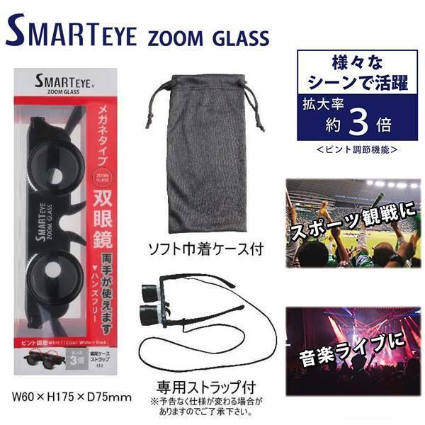 双眼鏡 両手が自由に使える メガネタイプの双眼鏡 ズームグラス 拡大率約3倍 ZG-01 ピント調節 レンズ切替 ソフト巾着ケース付 専用ストラップ付 ハンズフリー|y-takarabako|05