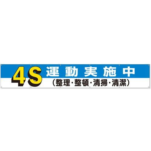 352-05 横断幕 4S運動実施中(整理・整頓・清掃・清潔) 870×5900mm ユニット UNIT