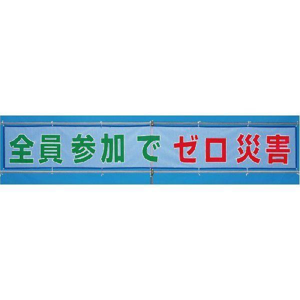 352-32 風抜けメッシュ標識(横断幕) 全員参加でゼロ災害 800×5400mm ユニット UNIT