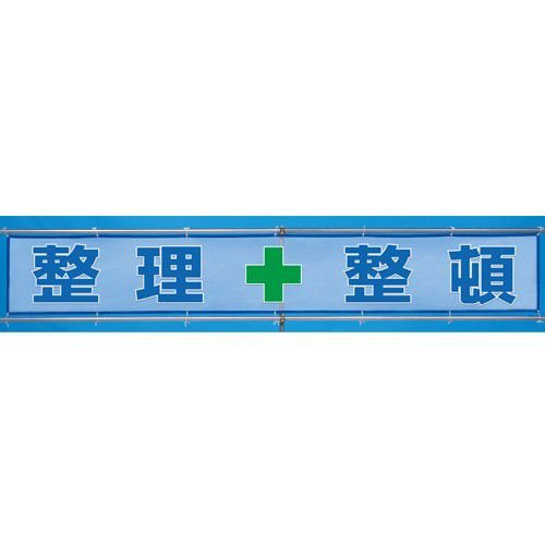 352-35 風抜けメッシュ標識(横断幕) 整理整頓 800×5400mm ユニット UNIT