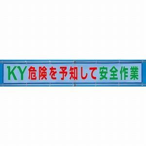 352-38 風抜けメッシュ標識(横断幕) KY危険を予知して安全作業 ポリエステル 800×5400mm ユニット UNIT