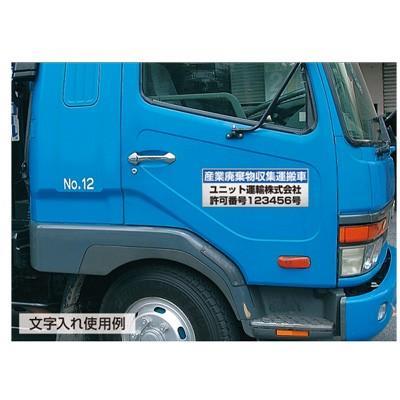 廃棄 物 運搬 産業 収集