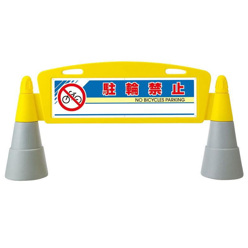 フィールドアーチ 駐輪禁止 865-211 片面 1460×255×700mmH ユニット UNIT
