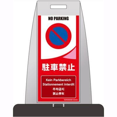 TUKPS-11S 安全標識 パイルアップスタンド 「駐車禁止」 片面表示
