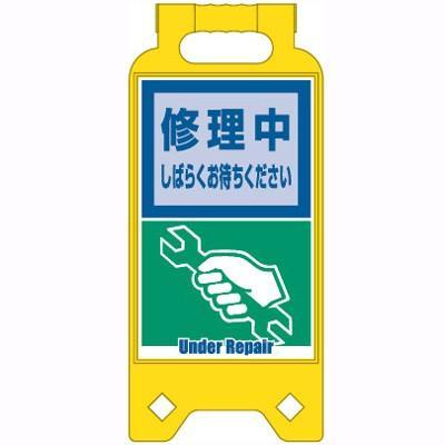 TUKTR-10 安全標識 「修理中しばらくお待ちください」 電子ペーパー標識 NSトロンパ 片面表示