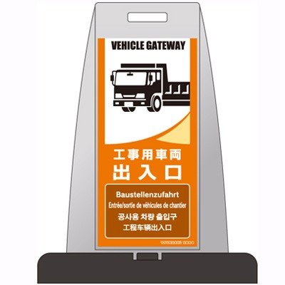 TUKPS-4S 安全標識 パイルアップスタンド 「工事用車両 出入口」 片面表示