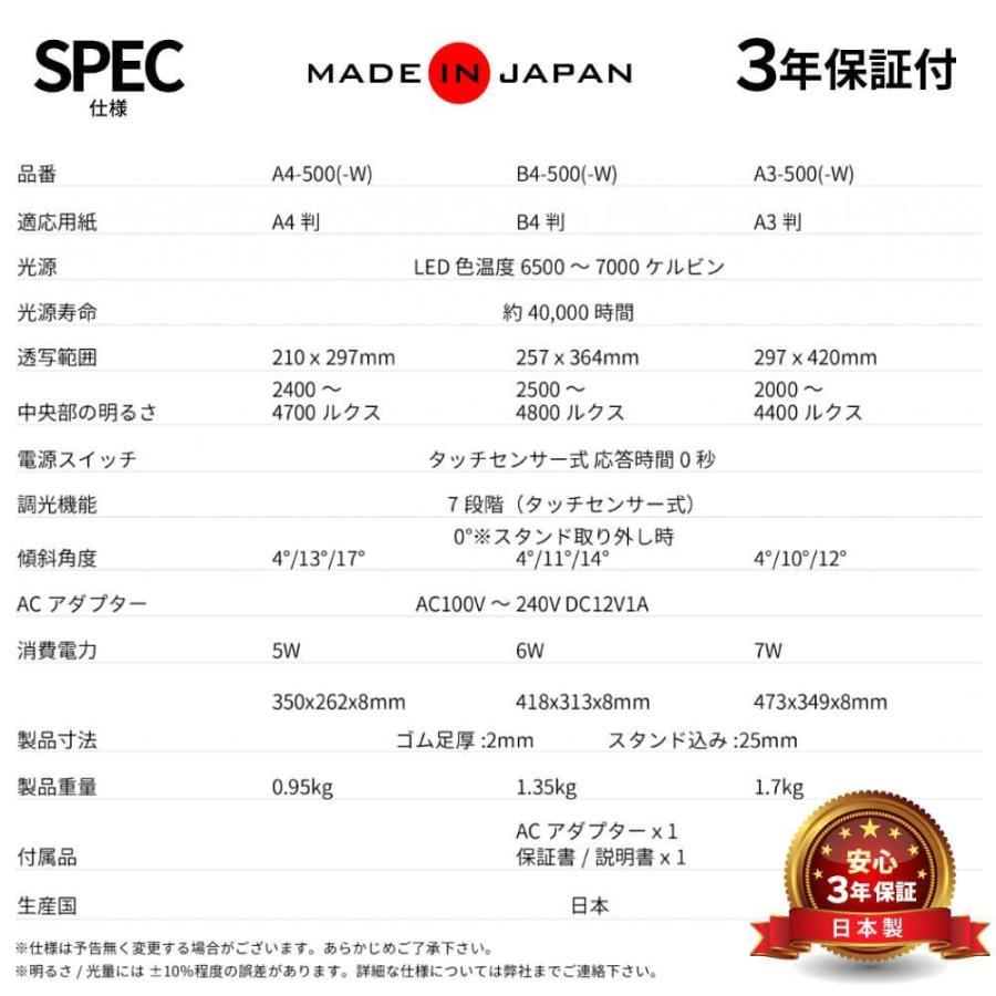 トレース台 LED トライテック トレス台 2019年度モデル 日本製 送料無料 A3サイズ トレビュアー A3-500-W ピュアホワイト 調光 ライトボックス 製図 書道 検査台|y-trytec|08