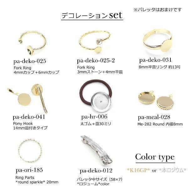 New デコレーションパーツ お試しセット スターターセット 指輪 ヘアアクセ フレームパーツ デコ土台 K16GP 本ロジウム ハンドメイド|ya-partsland|03