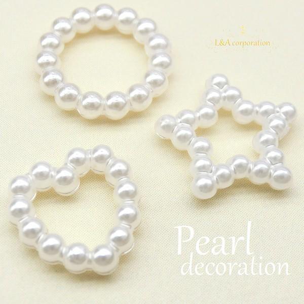 パール 10個入 Decoration Pearl シャイニーパール ハート スター 星 ラウンド 丸型 デコパーツ ミール フレーム frame ya-partsland