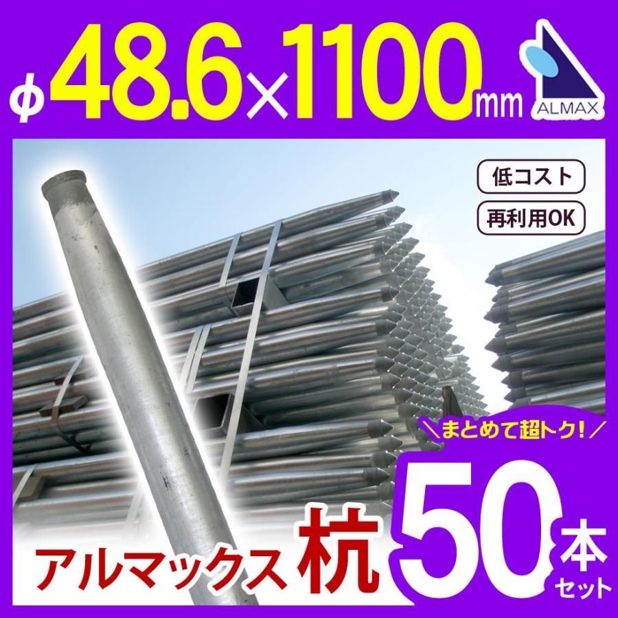 杭 アルクイ アルマックス社製 48.6×1100mm 50本セット 代金引換不可 時間指定不可