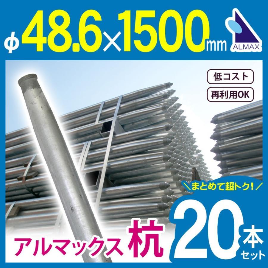 杭 アルクイ アルマックス社製 48.6×1500mm 20本セット 代金引換不可 時間指定不可