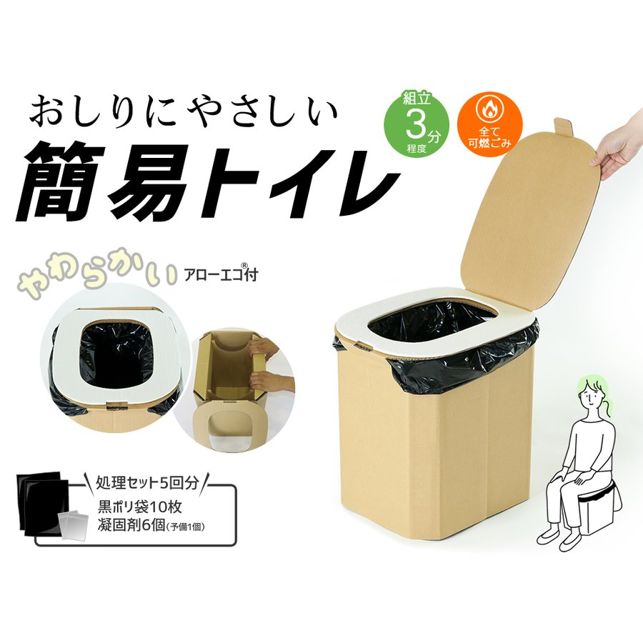 【1個】おしりにやさしい簡易トイレ 非常用ダンボール製組立式トイレ(5回分) yabai0132 02