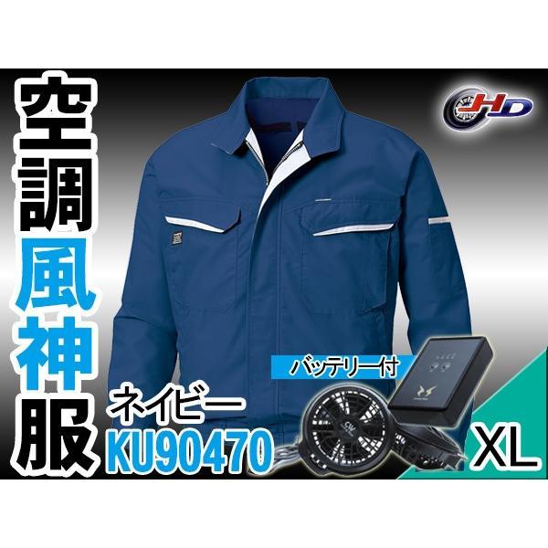 空調風神服 長袖ワークブルゾン ネイビー メンズ XL スタンダード KU90470 ファン/バッテリーセット 作業着 快適 現場 屋外