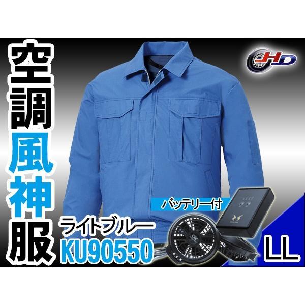 空調風神服 長袖ワークブルゾン ライトブルー メンズ LL 売れ筋 定番 KU90550 ファン/バッテリーセット 作業着 快適 現場 屋外