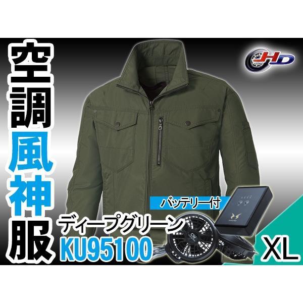 空調風神服 長袖ブルゾン ディープグリーン メンズ XL ミリタリーテイスト 立ち襟仕様 KU95100 ファン/バッテリーセット 作業 快適 現場