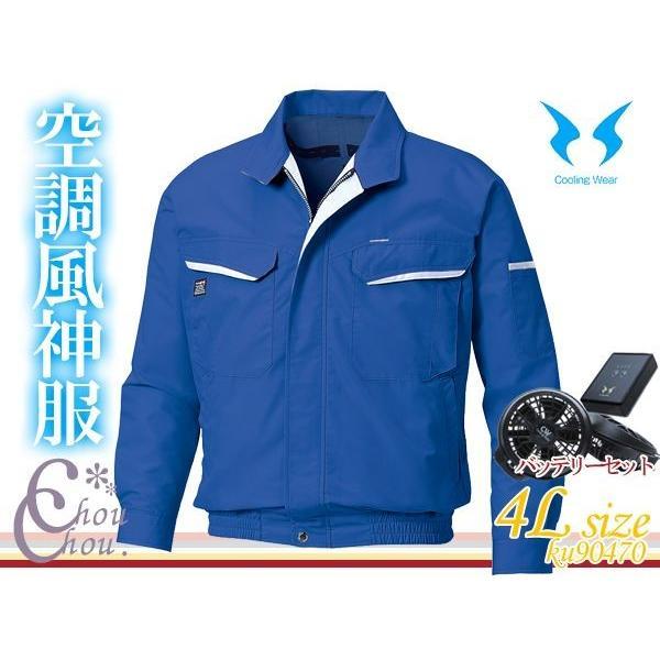 空調風神服 長袖ワークブルゾン ブルー メンズ 4L スタンダード KU90470 ファン/バッテリーセット 作業着 快適 現場 屋外