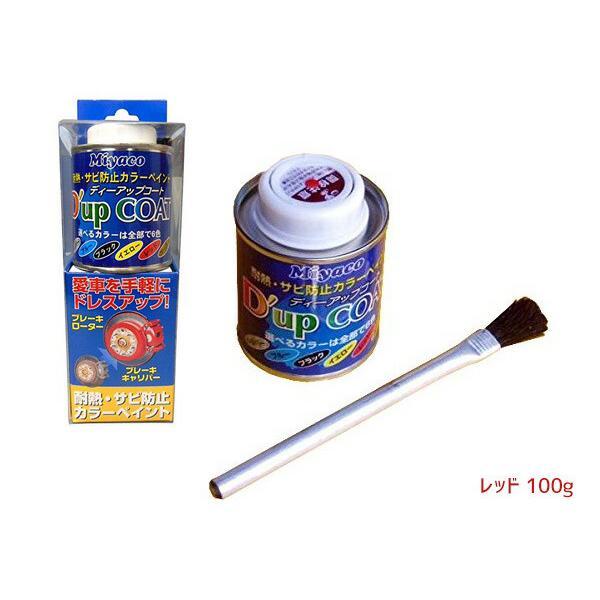 耐熱サビ防止 激安 激安特価 送料無料 キャリパー塗料 ディーアップコート レッド 1着でも送料無料